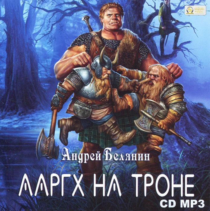 Ааргх на троне (аудиокнига MP3)