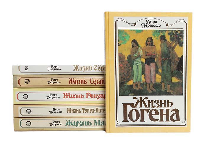 Анри Перрюшо (комплект из 6 книг)