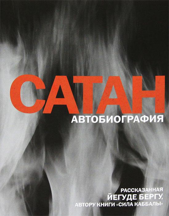 """Сатан. Автобиография, рассказанная Йегуде Бергу, автору книги """"Сила каббалы"""". Йегуда Берг"""