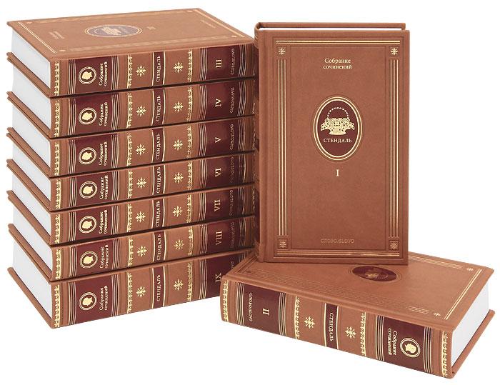 Стендаль. Собрание сочинений в 9 томах (подарочное издание)