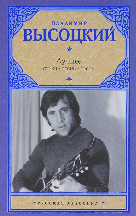 Владимир Высоцкий. Лучшее. Владимир Высоцкий