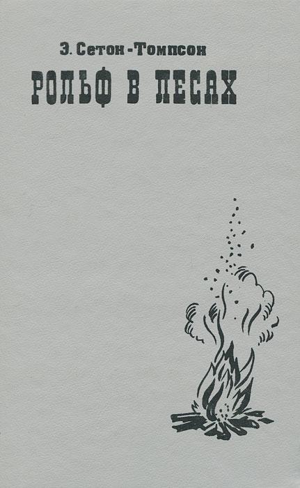Рольф в лесах. Э. Сетон-Томпсон