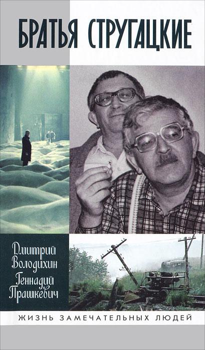 Дмитрий Володихин, Геннадий Прашкевич. Братья Стругацкие
