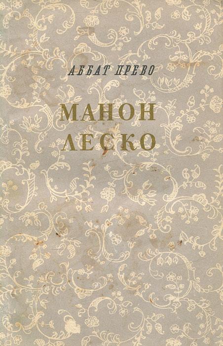 Аббат Прево Манон Леско