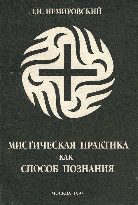 Мистическая практика как способ познания