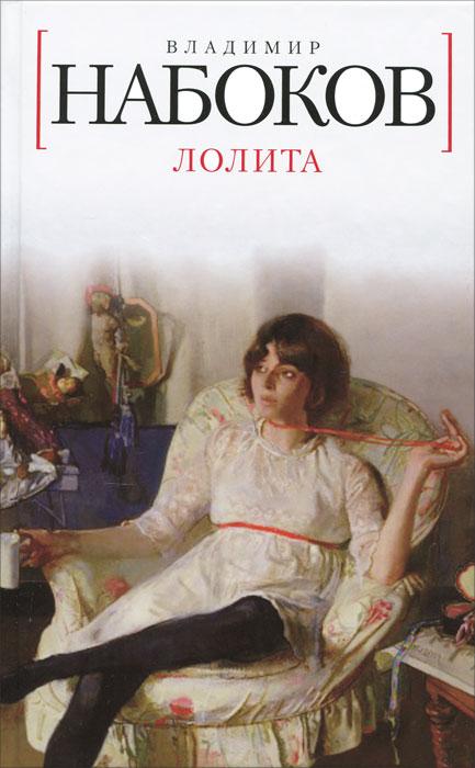 Лолита. Владимир Набоков