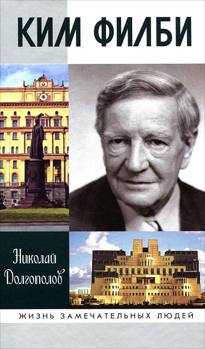 Николай Долгополов. Ким Филби