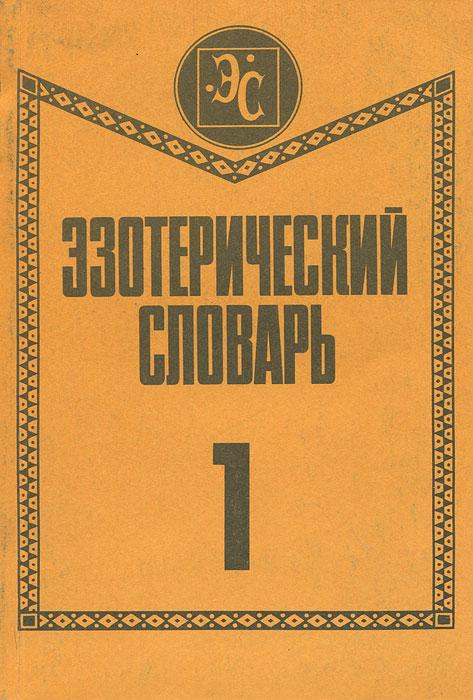 Книга Эзотерический словарь. В 2 томах. Том 1