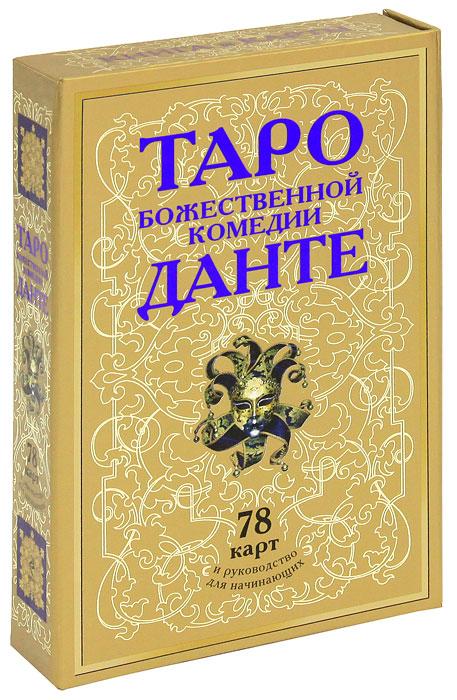 Таро Божественной Комедии Данте (+ набор из 78 карт). Вера Склярова