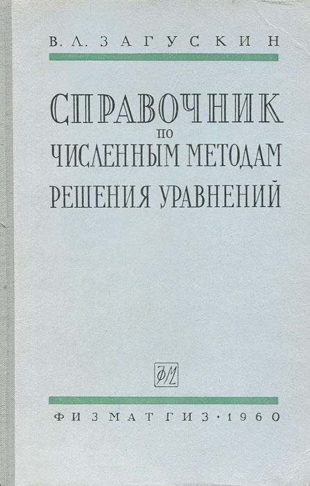Справочник по численным методам решения алгебраических и трансцендентных уравнений