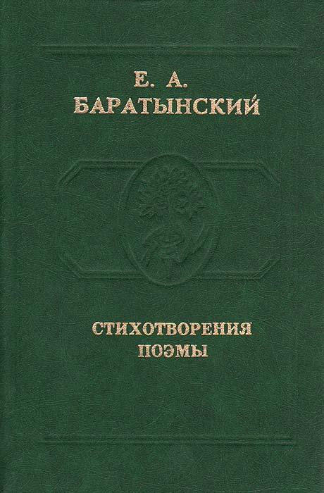 Е. А. Баратынский. Стихотворения, поэмы