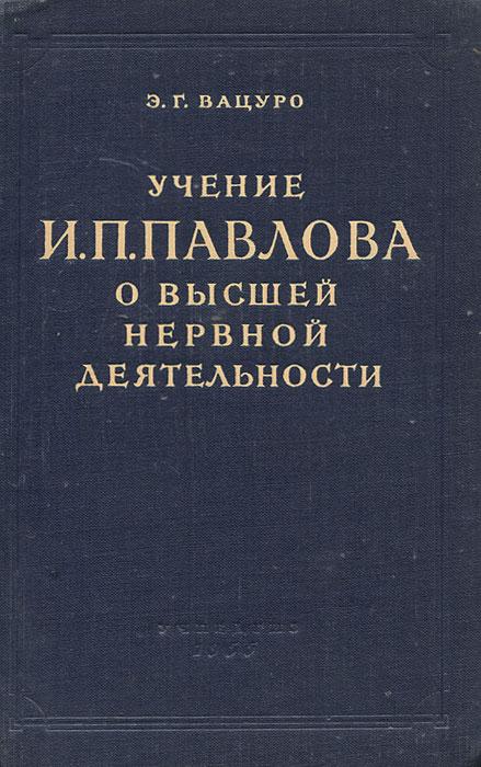 Учение И. П. Павлова о высшей нервной деятельности