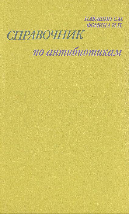 Справочник по антибиотикам