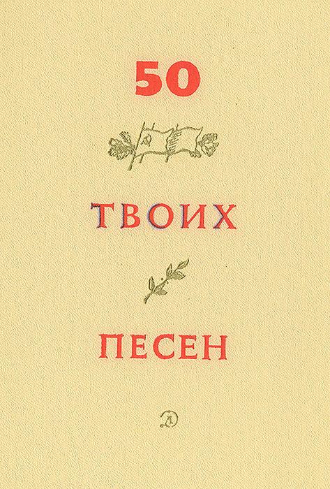 50 твоих песен