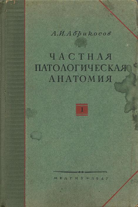 Частная патологическая анатомия. Выпуск 1. Органы кроветворения и кровь