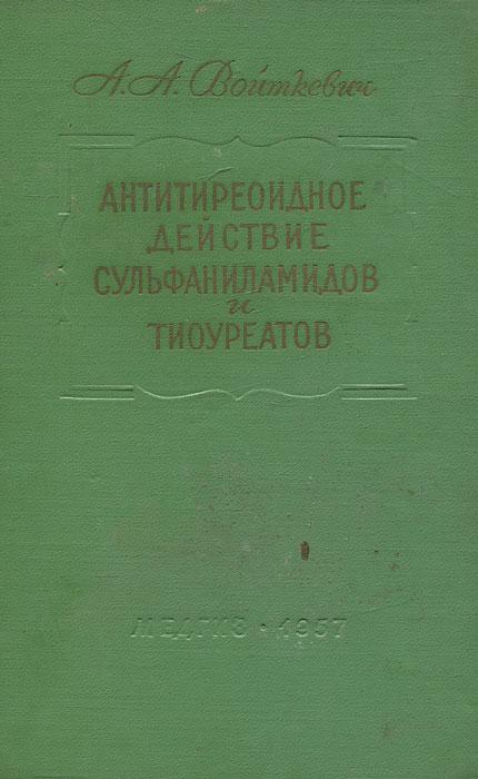 Антитиреоидное действие сульфаниламидов и тиоуреатов