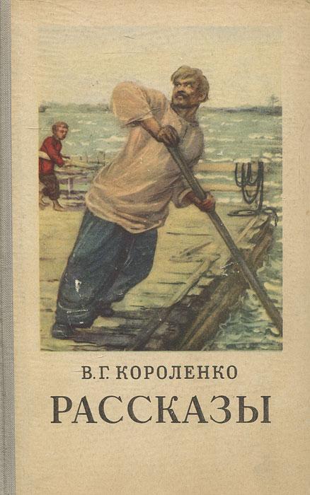 В. Г. Короленко. Рассказы791504Предлагаем вашему вниманию сборник рассказов Владимира Короленко.