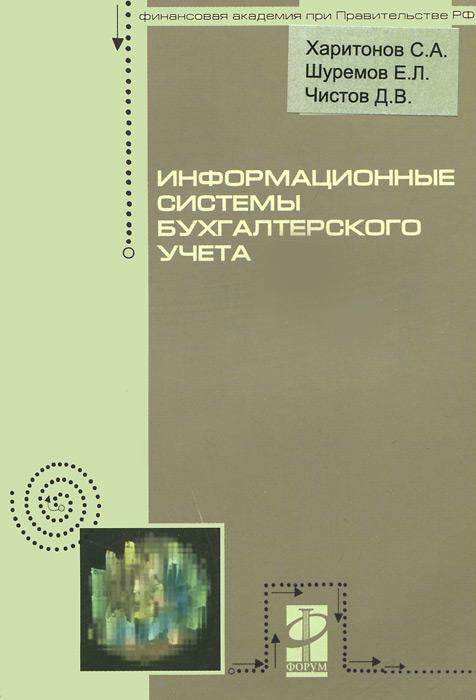 Информационные системы бухгалтерского учета. С. А. Харитонов, Е. Л. Шуремов, Д. В. Чистов