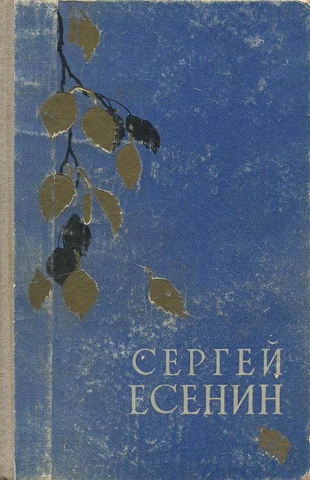 Сергей Есенин. Стихотворения и проза