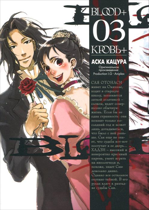 Blood+ / Кровь+. Книга 3. Аска Кацура