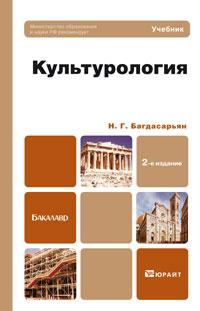 Н. Г. Багдасарьян. Культурология