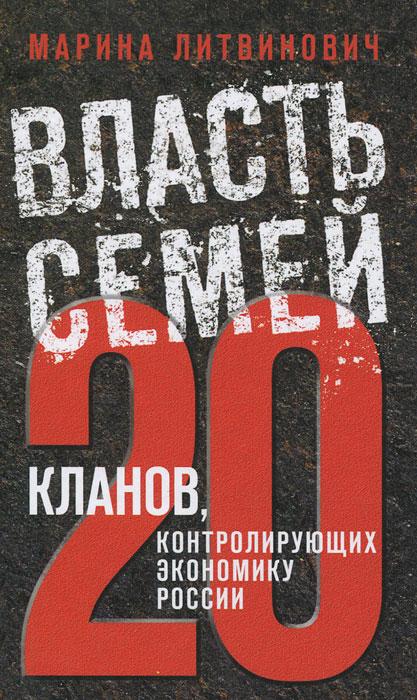 Власть семей. 20 кланов, контролирующих экономику России. Марина Литвинович