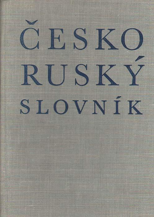 ������-������� �������/Cesko-rusky slovnik