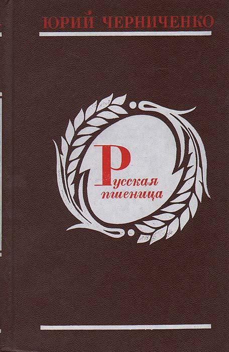 Русская пшеница