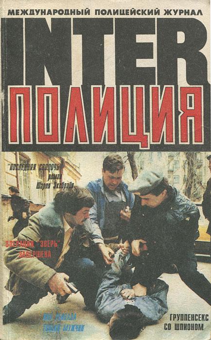 INTER-�������, �2, 1993
