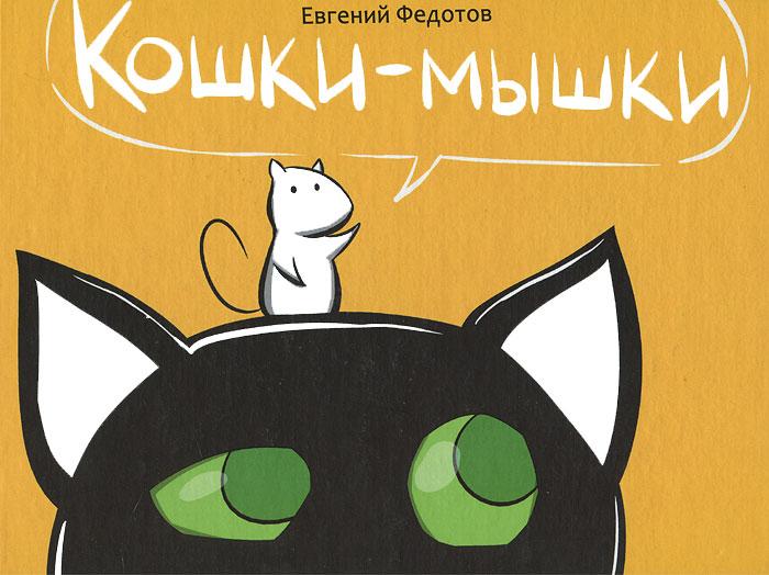 Кошки-мышки. Евгений Федотов