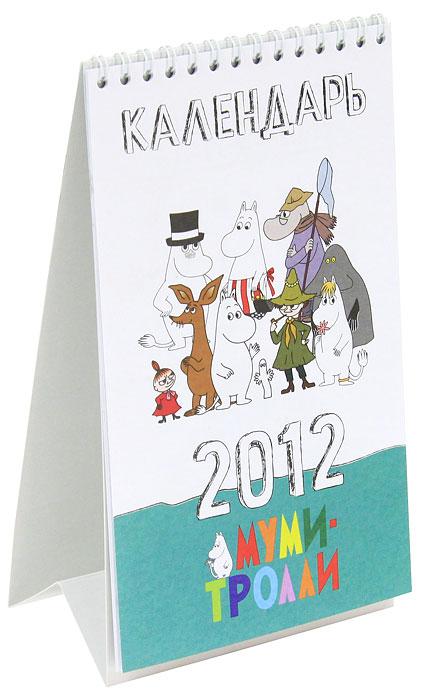 Календарь 2012 (на спирали). Муми-Тролли