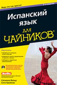 Испанский язык для чайников (+ CD-ROM). Сюзанна Вальд, Сеси Крайнак