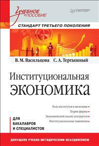 Институциональная экономика. В. Васильцова, С. Тертышный