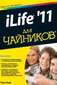 iLife '11 для чайников. Тони Боув