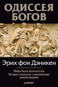 Одиссея богов. Э. Дэникен