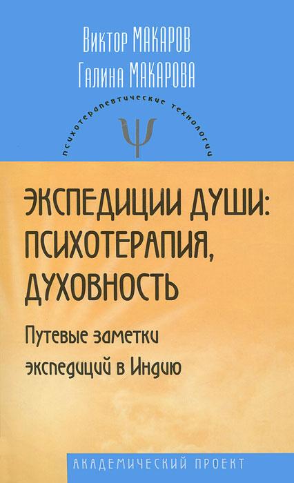 Экспедиции души. Психотерапия, духовность. Виктор Макаров, Галина Макарова