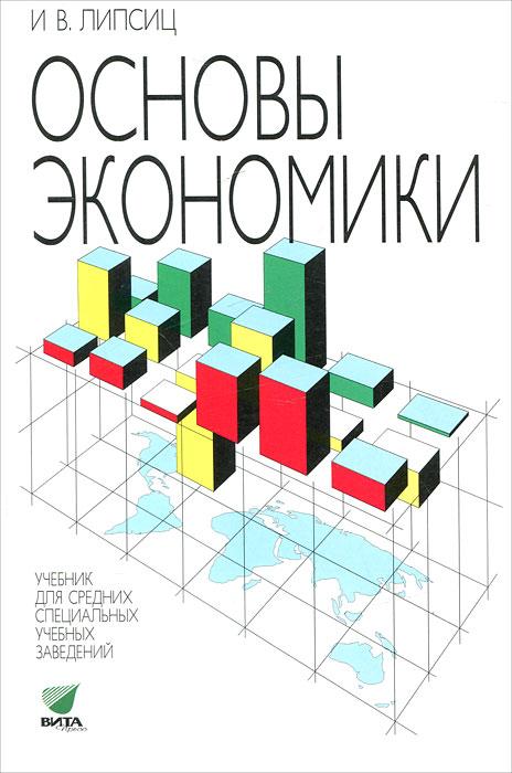 Обложка Основы экономики