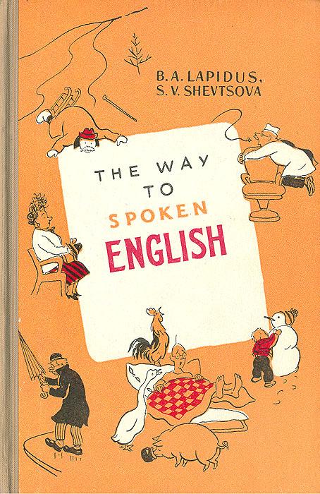 The way to spoken English/Так говорят по-английски