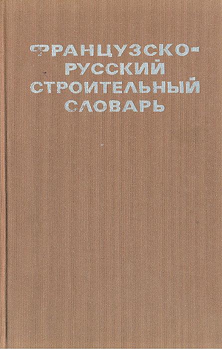 Французско-русский строительный словарь