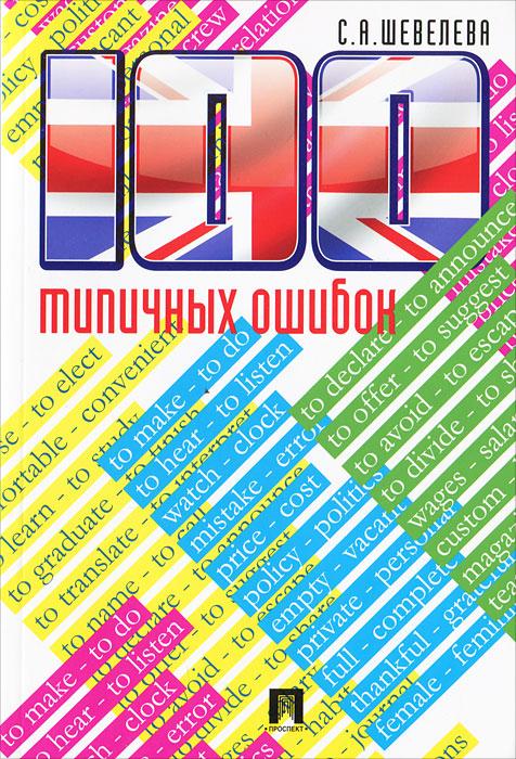 100 типичных ошибок при изучении английского языка и как их исправить. С. А. Шевелева