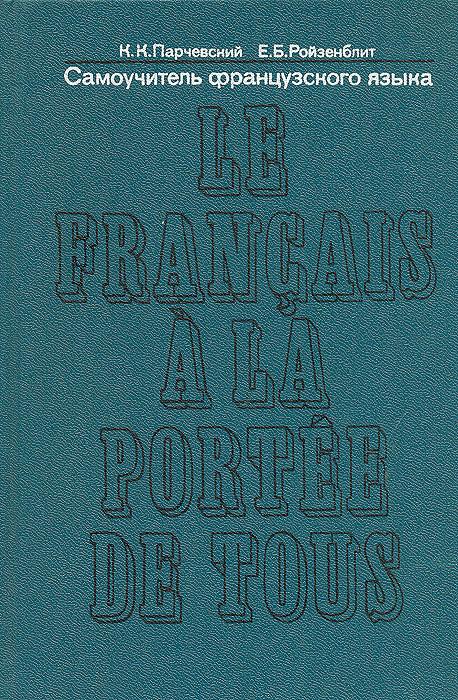 Le francais a la portee de tous/Самоучитель французского языка