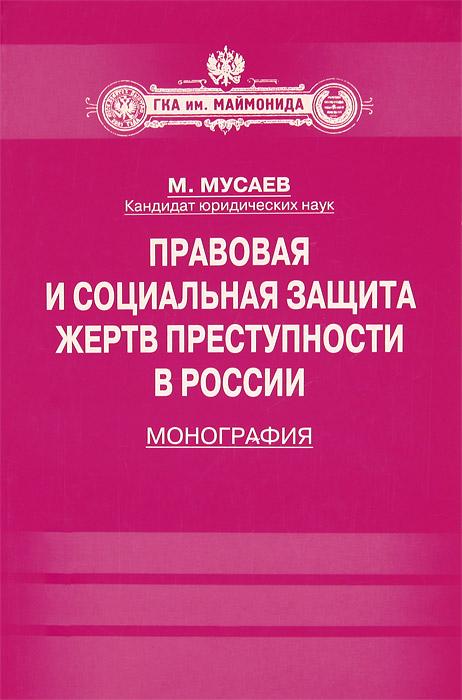 Правовая и социальная защита жертв преступности в России ( 978-5-904885-50-2 )