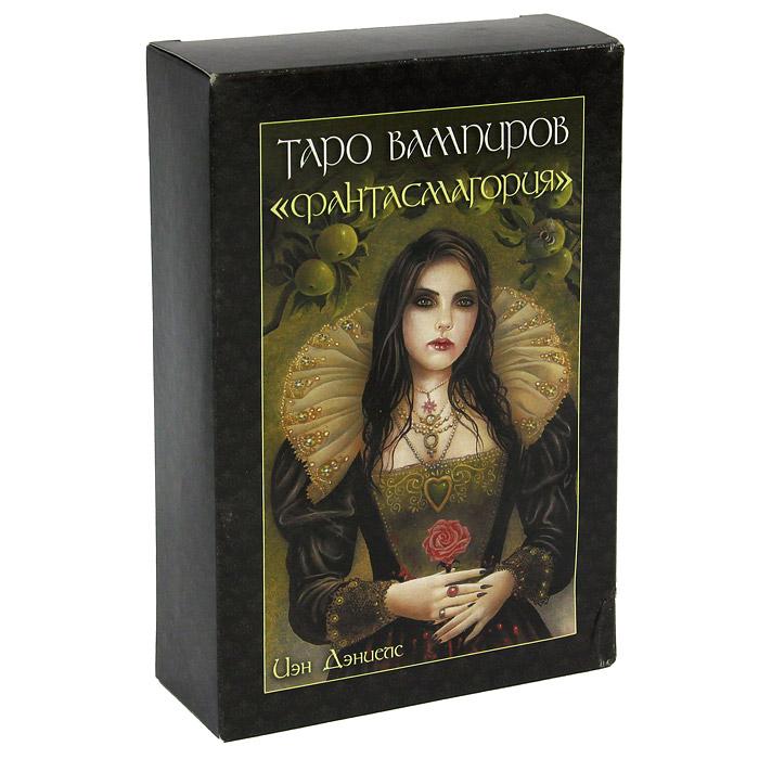 "Таро вампиров ""Фантасмагория"" (+ 78 карт). Иэн Дэниелс"