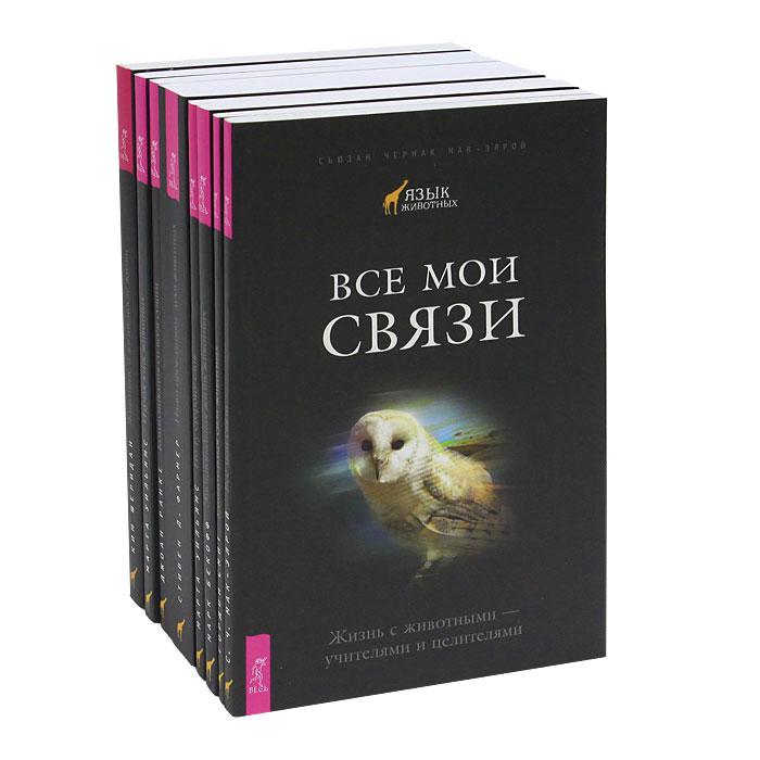 Язык животных (комплект из 8 книг)