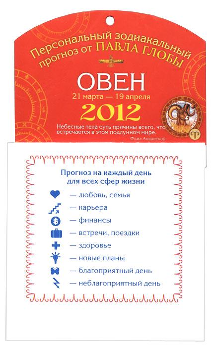 Овен. Зодиакальный прогноз на 2012 год. Павел Глоба