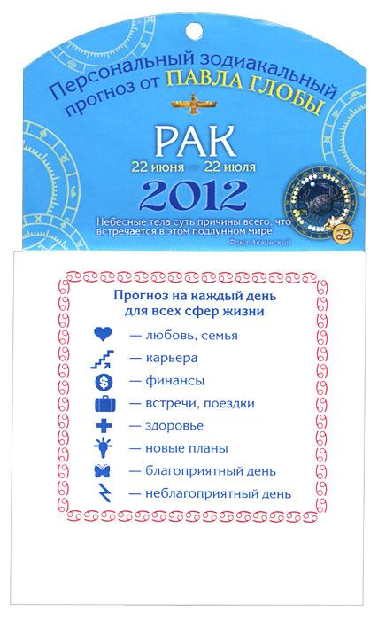 Рак. Зодиакальный прогноз на 2012 год. Павел Глоба