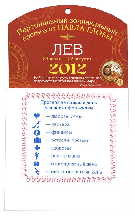 Лев. Зодиакальный прогноз на 2012 год. Глоба Павел