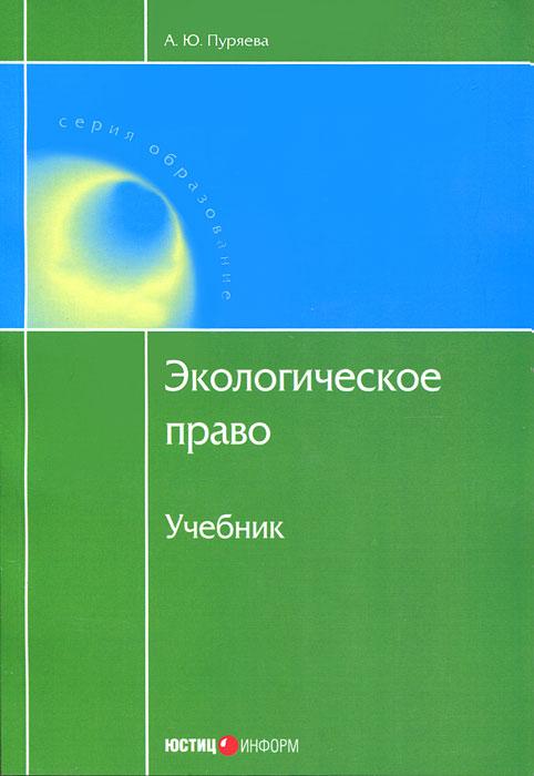 А. Ю. Пуряева. Экологическое право