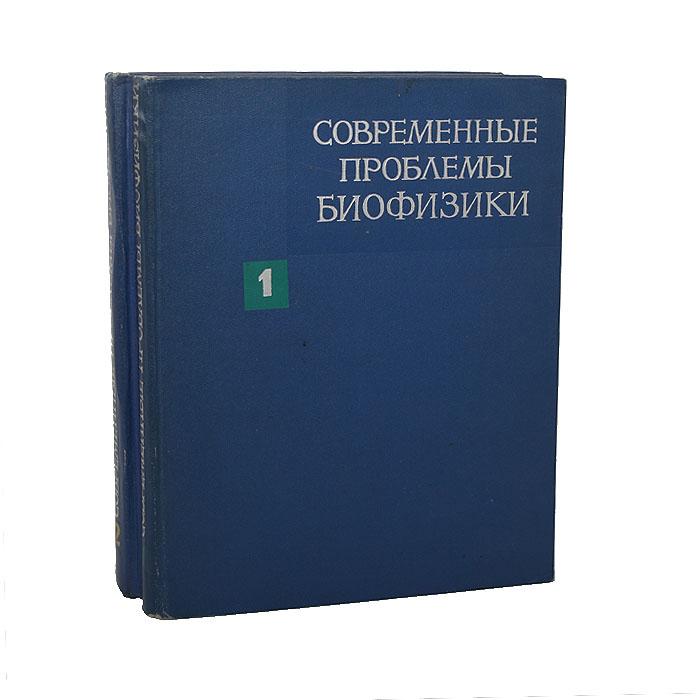 Современные проблемы биофизики (комплект из 2 книг)