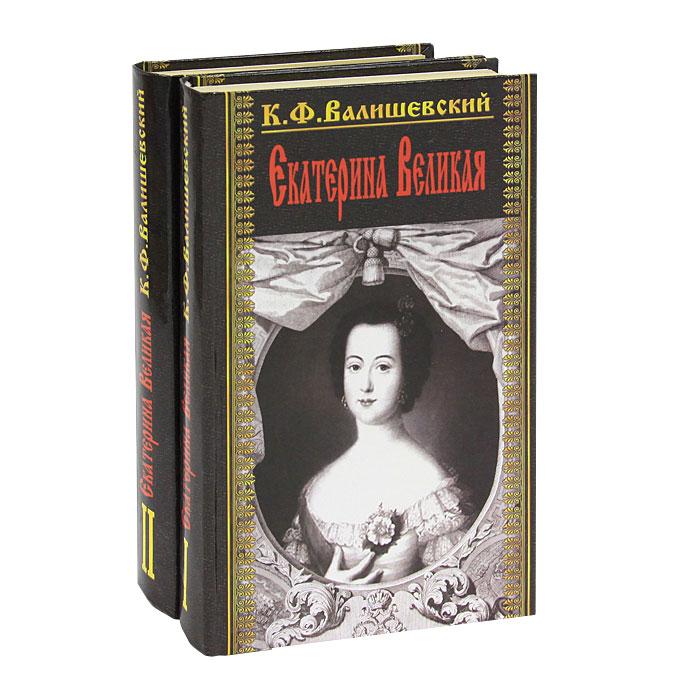 Екатерина Великая. Исторический очерк (комплект из 2 книг)